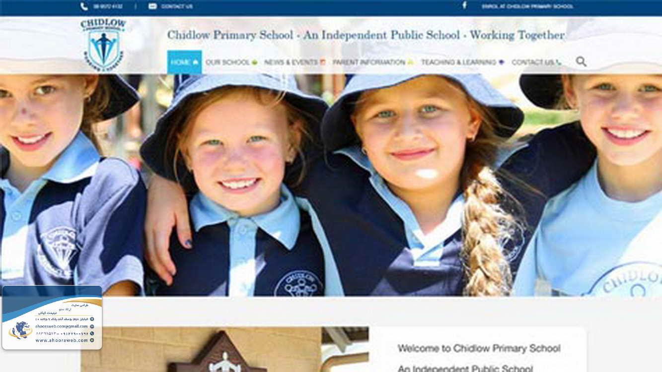 طراحی وبسایت مدرسه