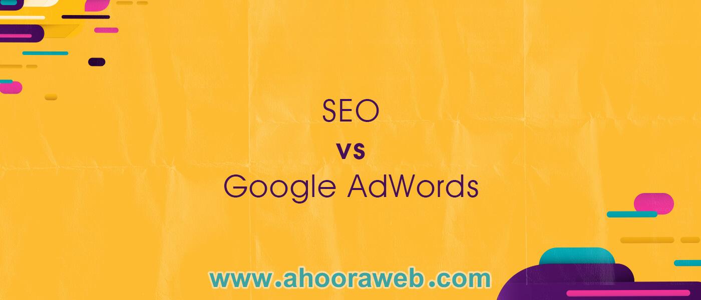 سئو بهتر است یا تبلیغات گوگلی؟