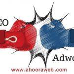 سئو بهتر است یا تبلیغات گوگلی؟سئو بهتر است یا تبلیغات گوگلی؟