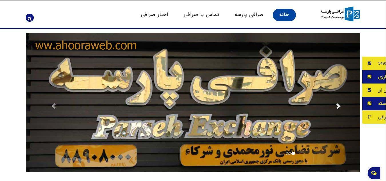 Necessity of site design اهوراوب sarafi web